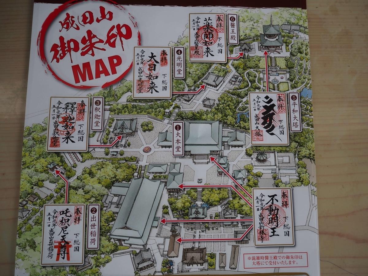 成田山新勝寺の御朱印MAP