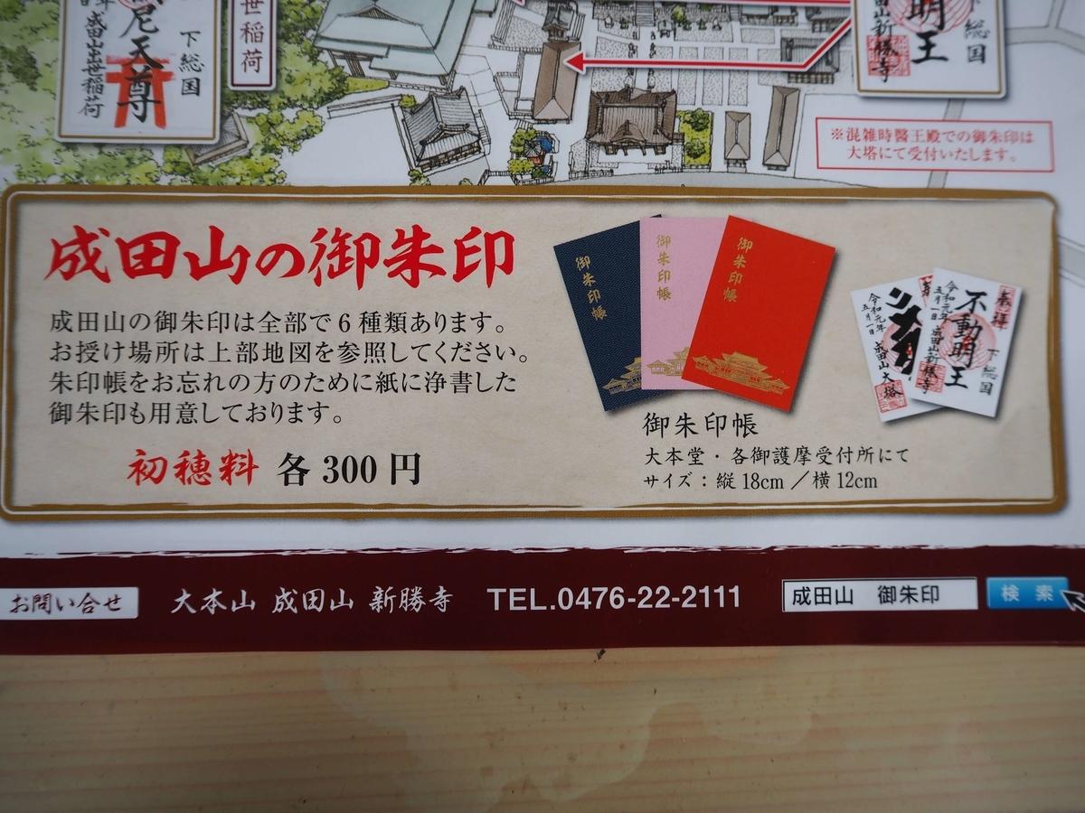 成田山新勝寺の3種類の御朱印帳
