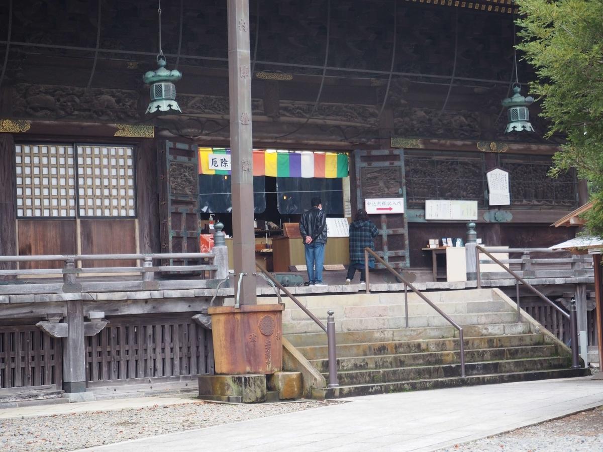 釈迦堂の御朱印所