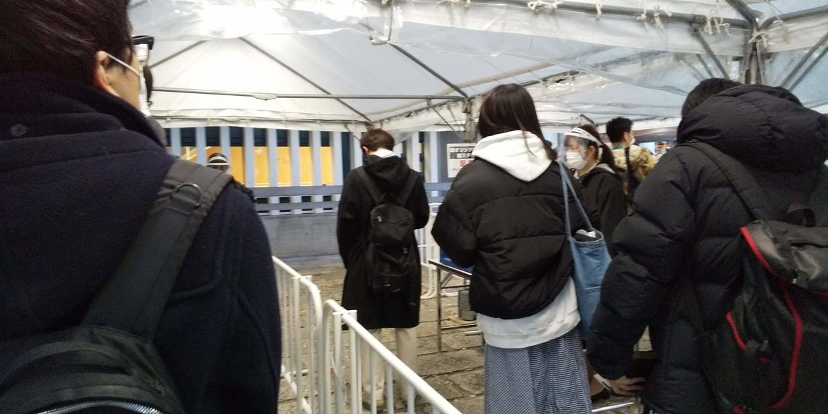 チケットの確認を待っている人々