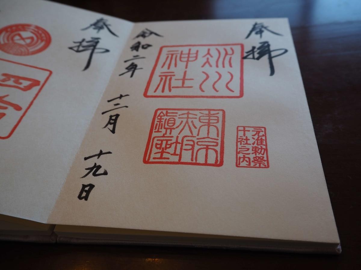 赤坂氷川神社の令和2年12月19日付御朱印