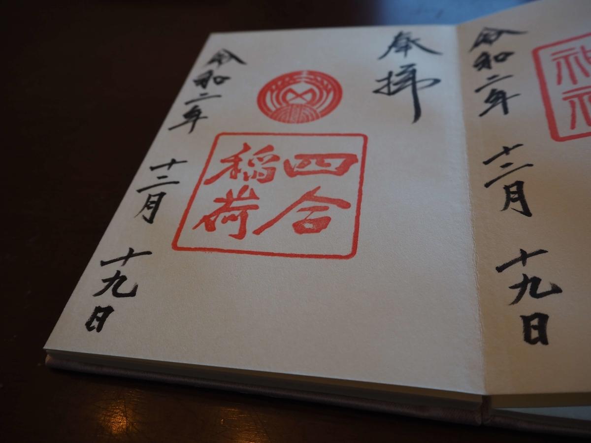 四合神社の令和2年12月19日付御朱印