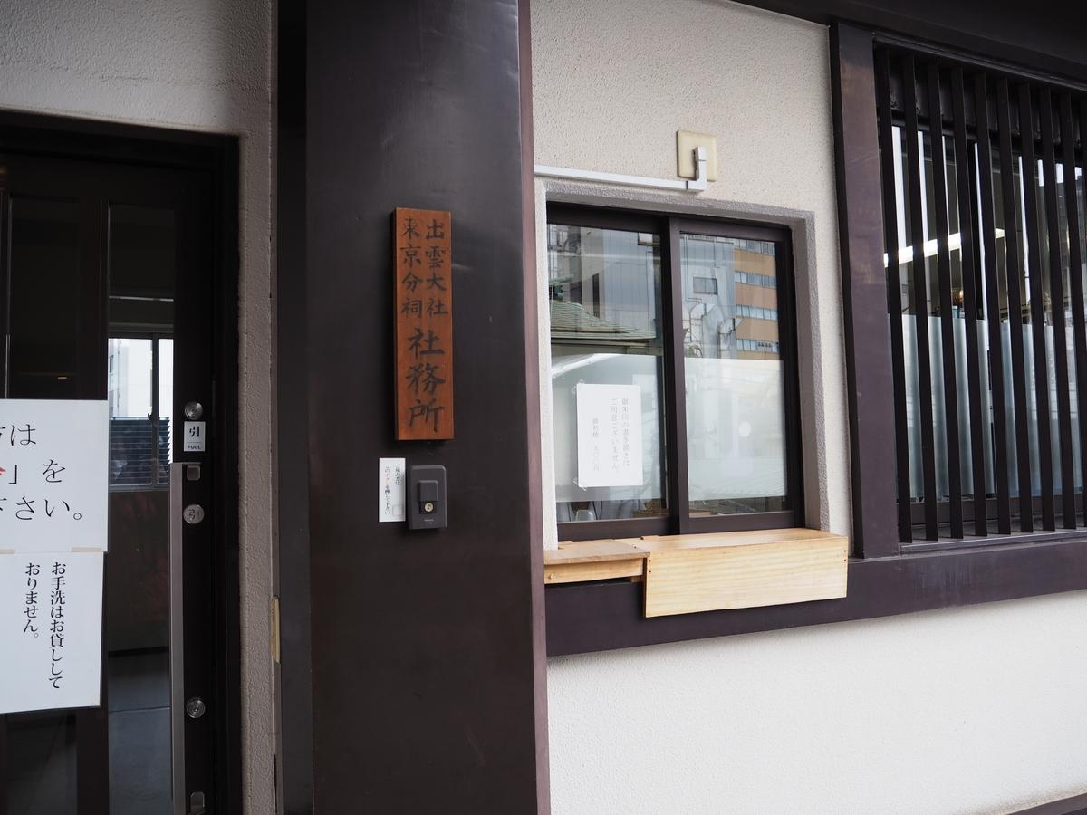 出雲大社東京分詞の御朱印所である社殿横の社務所