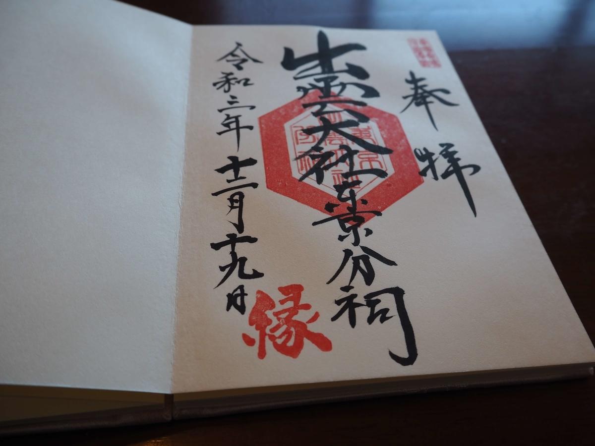 出雲大社東京分詞の令和2年12月19日付御朱印