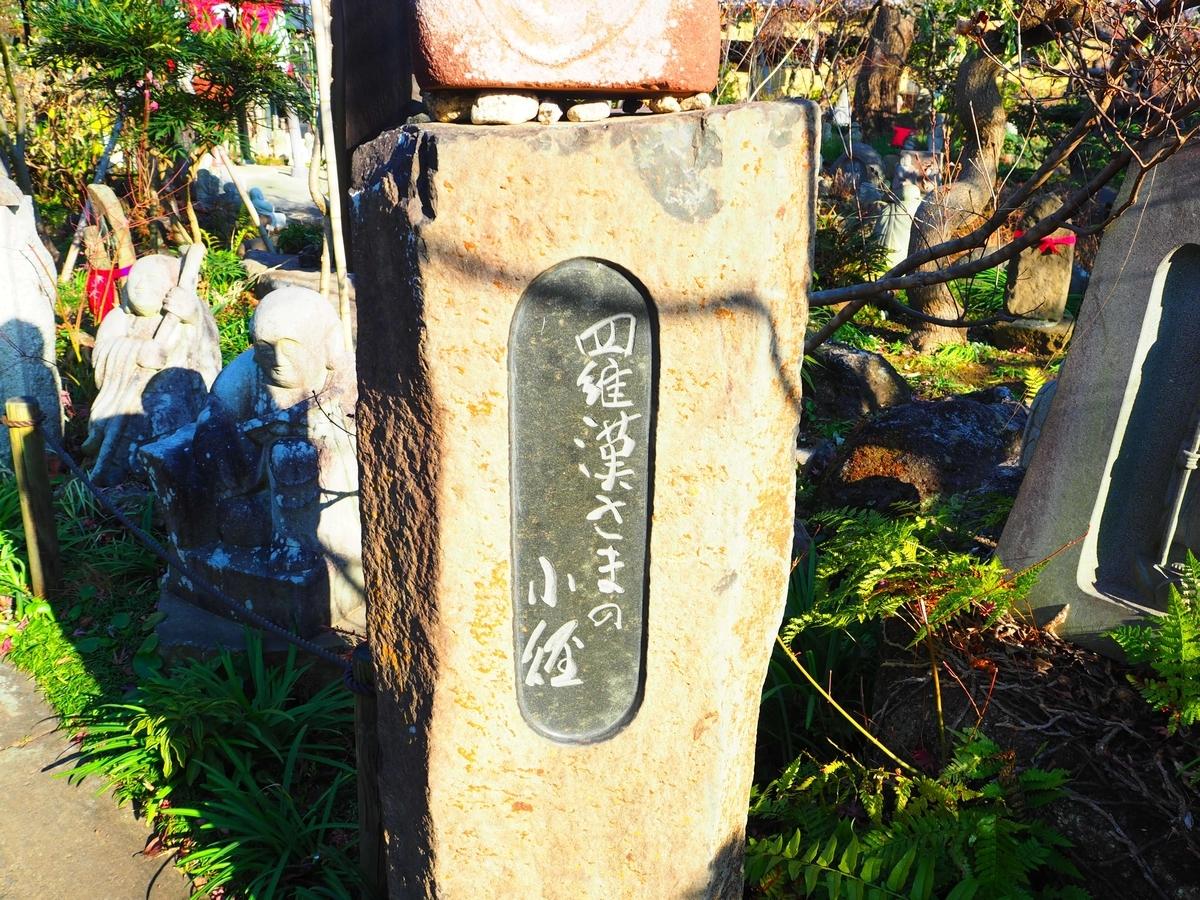 「羅漢さまの小径」の標識
