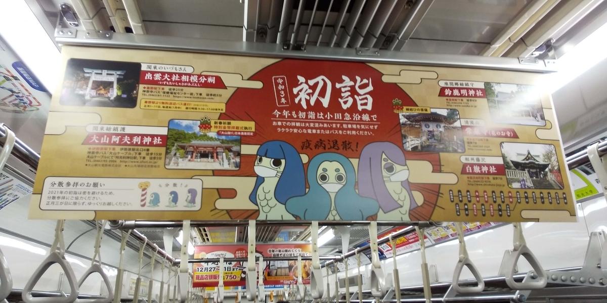 小田急線の車内広告