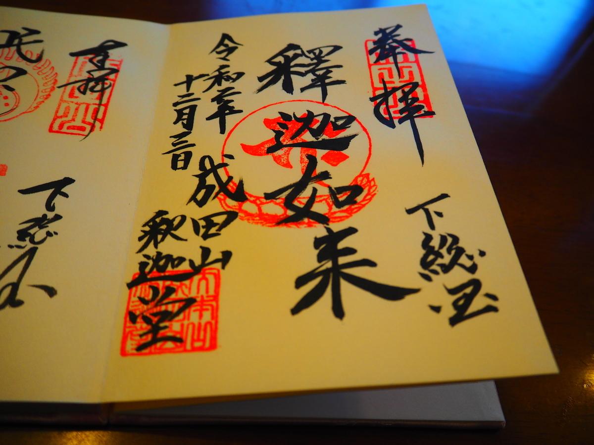 成田山新勝寺釈迦堂の令和2年12月3日付御朱印