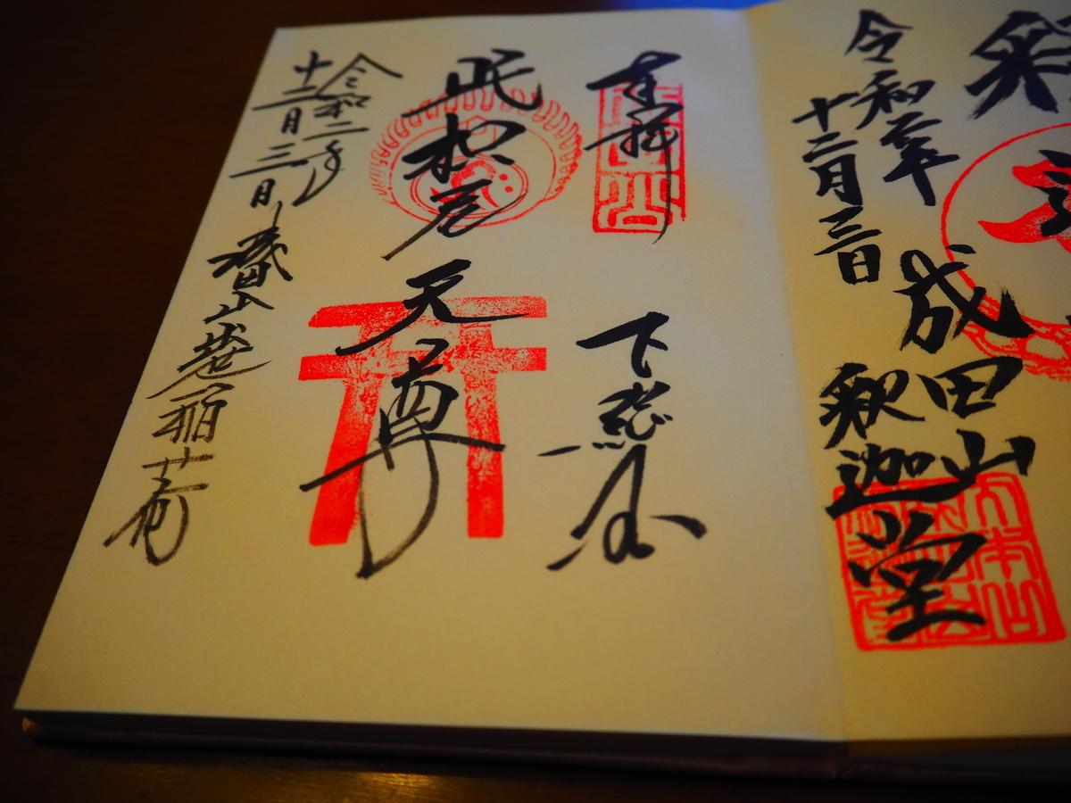 成田山新勝寺出世稲荷の令和2年12月3日付御朱印
