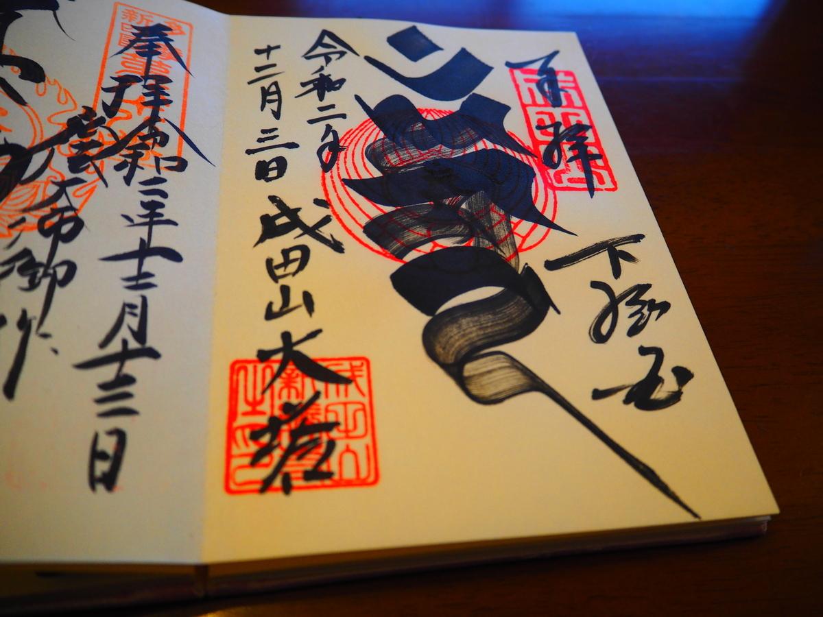 成田山新勝寺平和の大塔の令和2年12月3日付御朱印