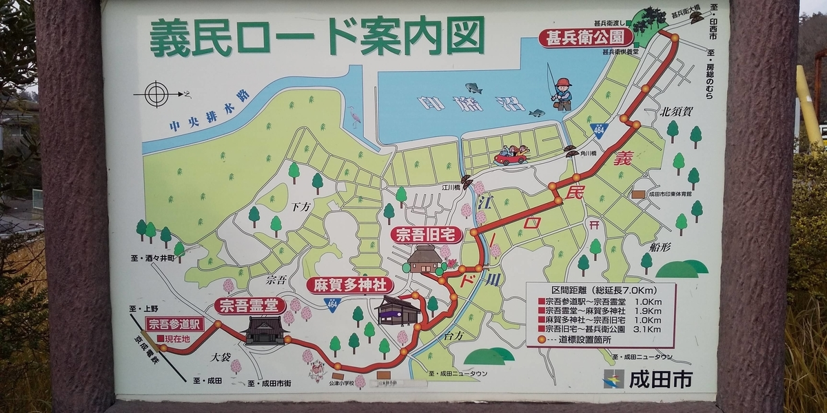 宗吾霊堂の周辺マップ