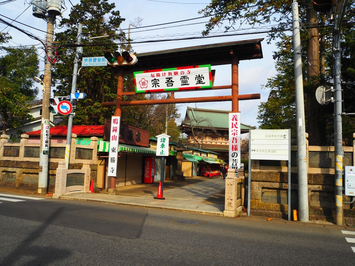 宗吾霊堂の山門
