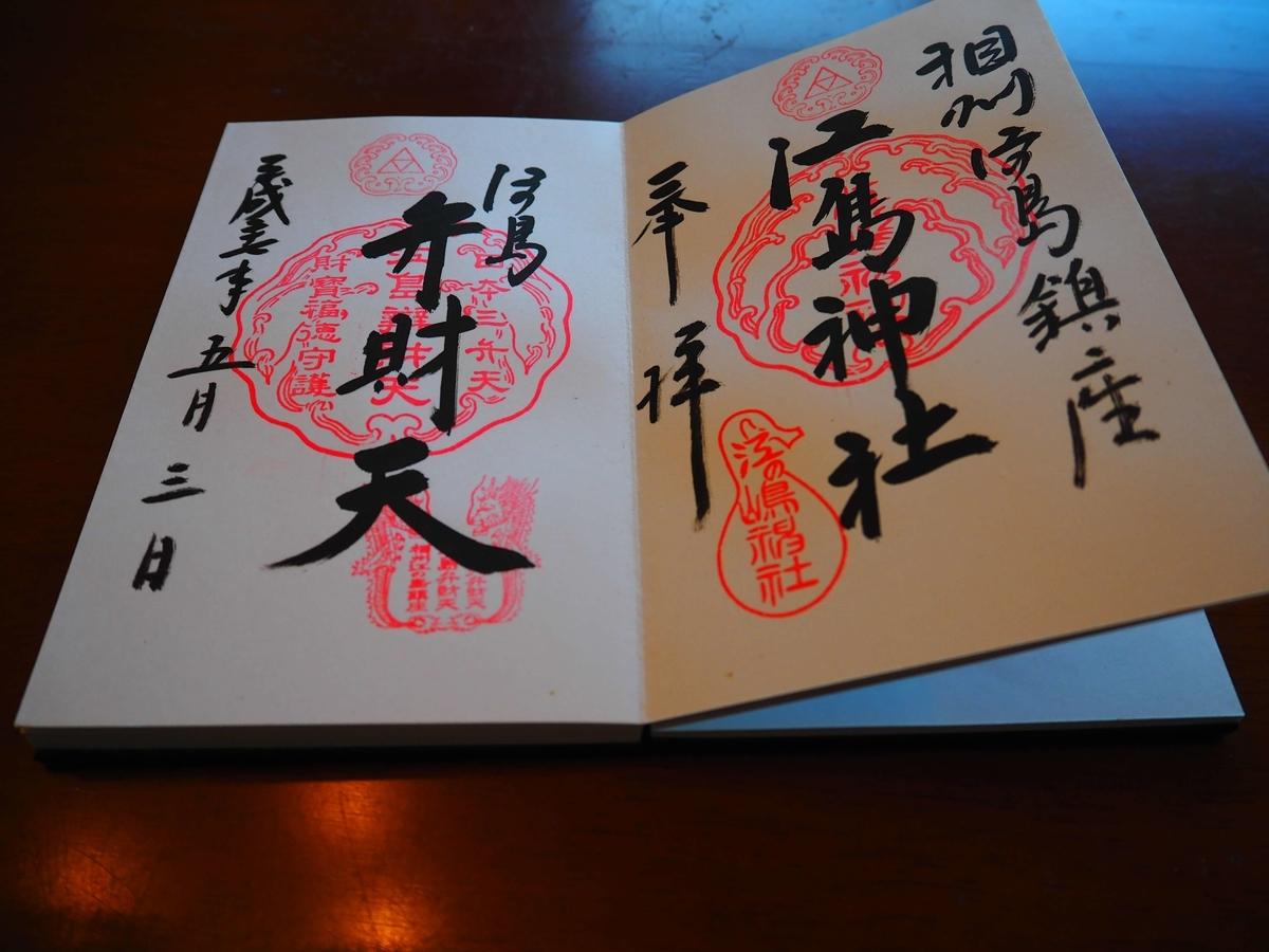 江の島神社と江島弁財天の2つの御朱印を並べて真ん中に「奉拝」と書かれた見開き御朱印