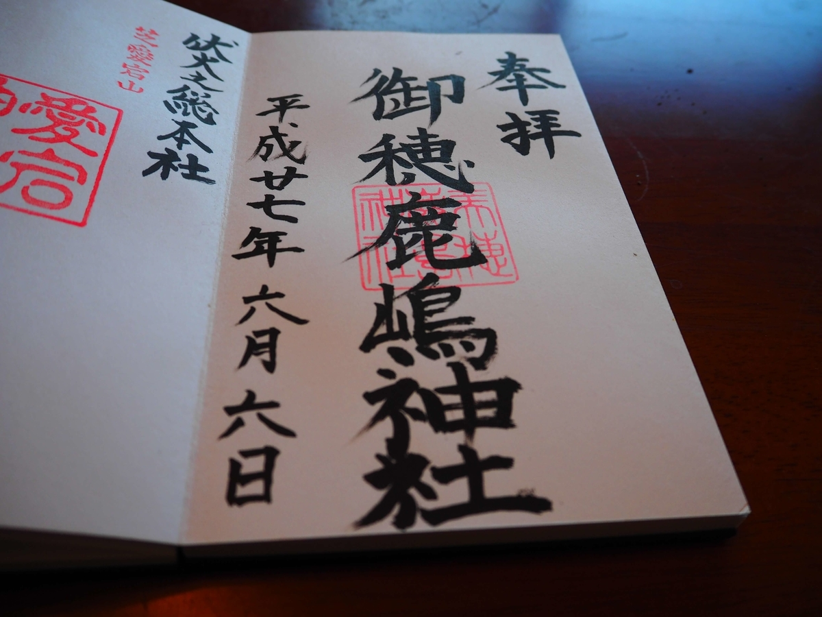 御穂鹿嶋神社の御朱印