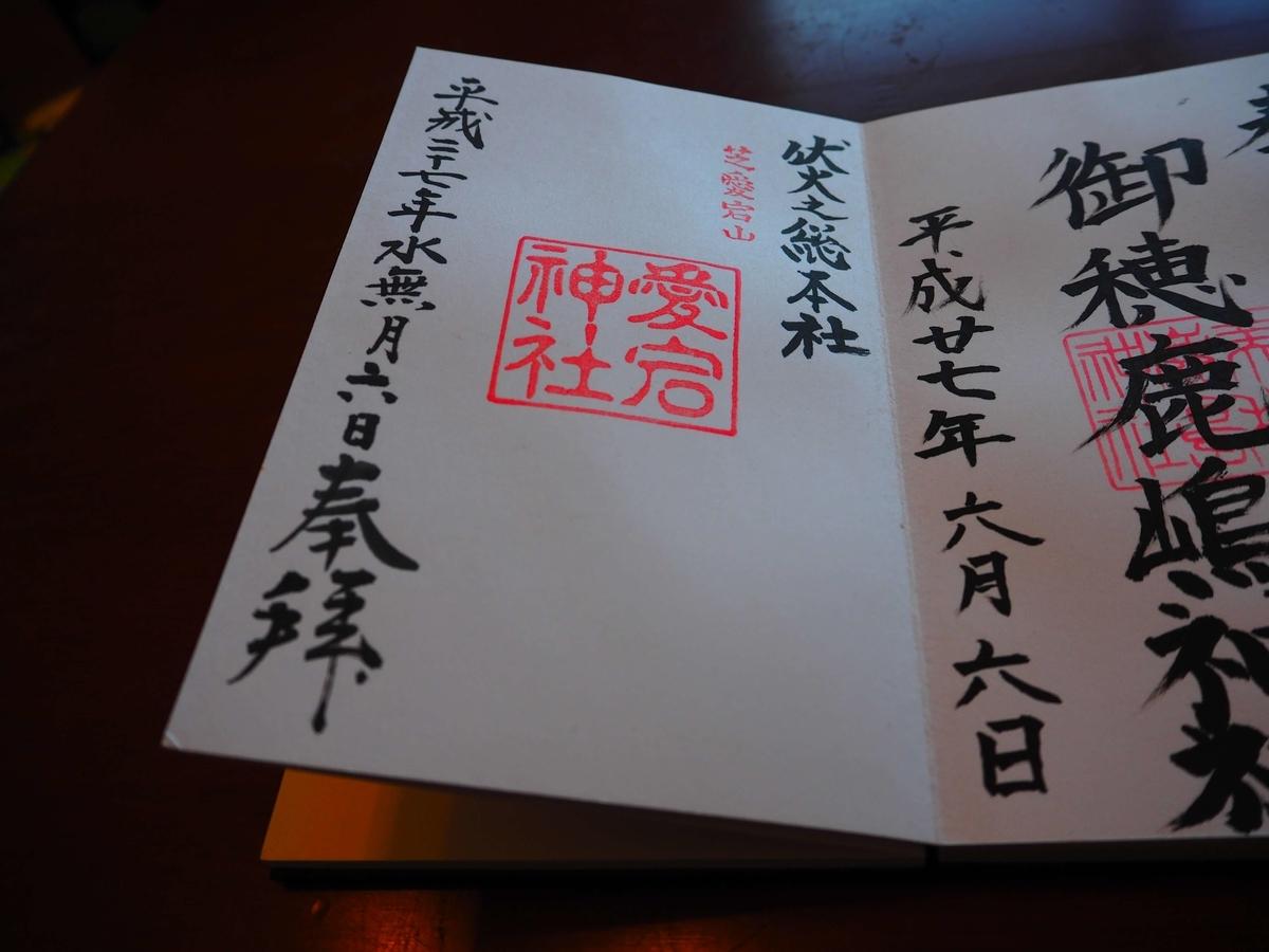 愛宕神社の平成27年6月6日付御朱印