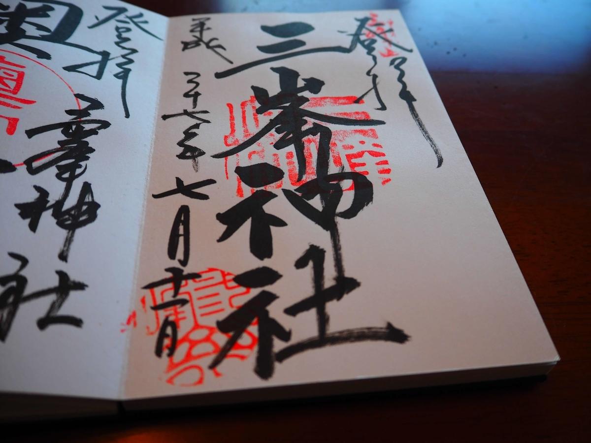 三峯神社の平成27年7月11日付御朱印