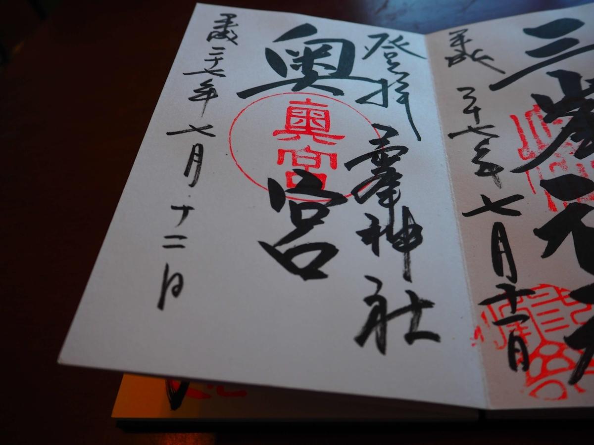 三峯神社奥社の平成27年7月11日付御朱印