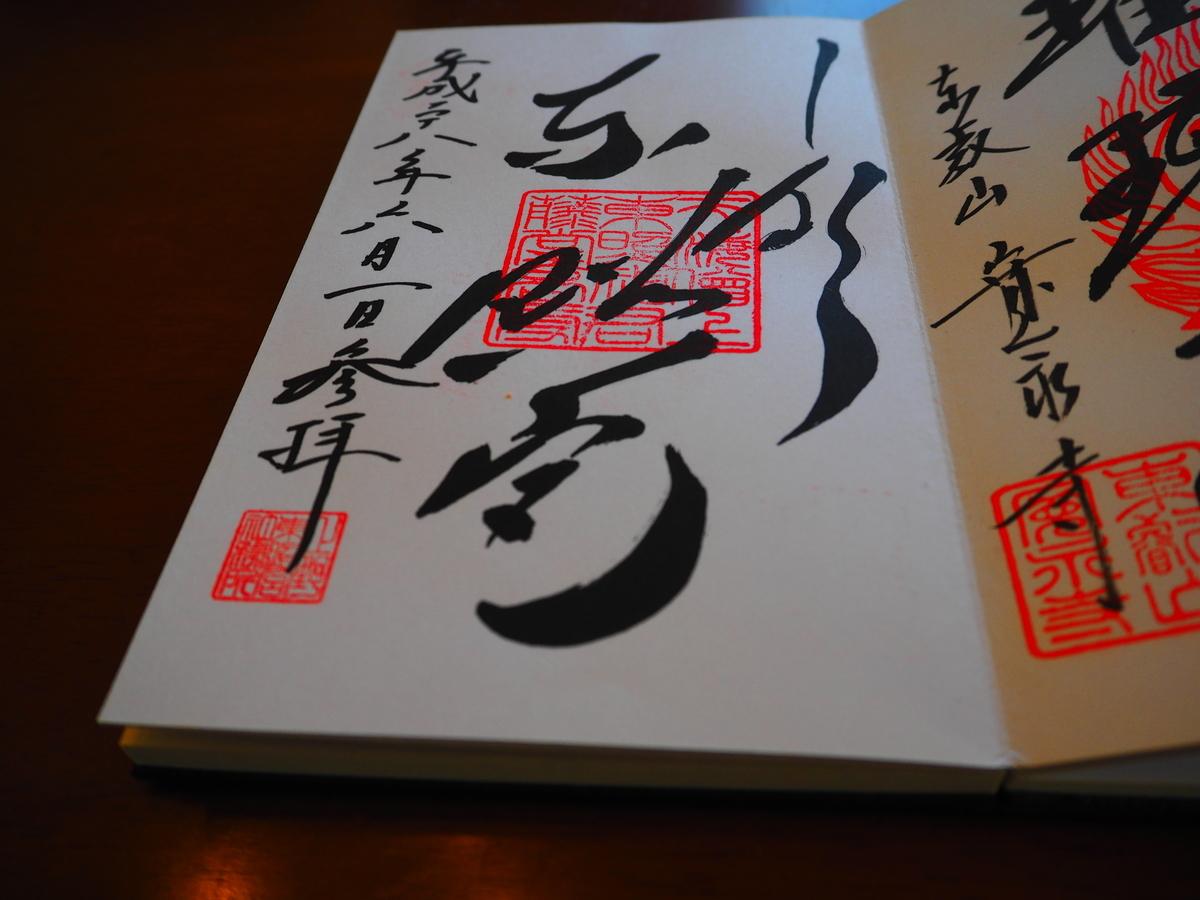 上野東照宮の平成28年6月1日付御朱印