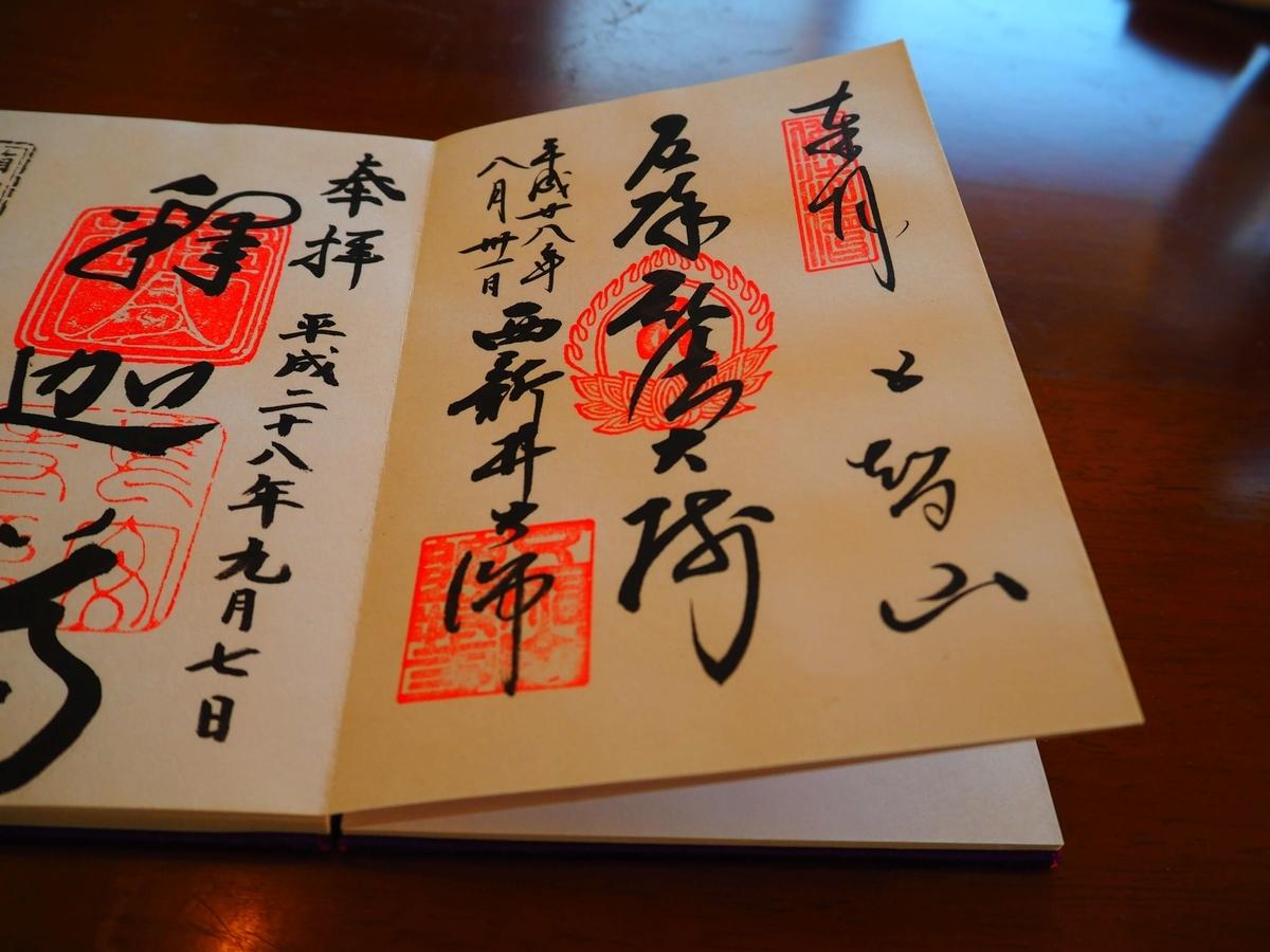 西新井大師の平成28年8月31日付御朱印