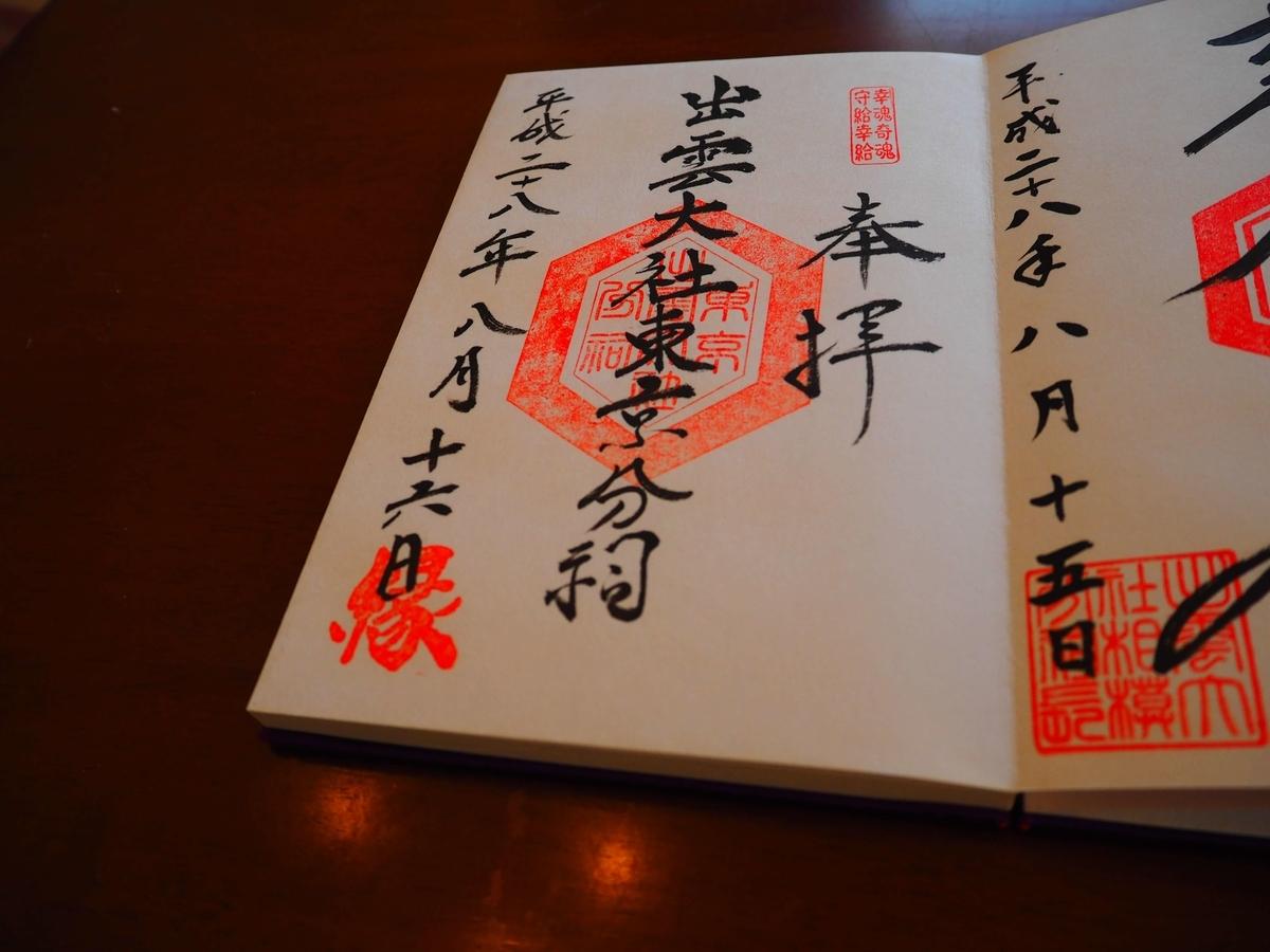 出雲大社東京分詞の平成28年8月16日付御朱印