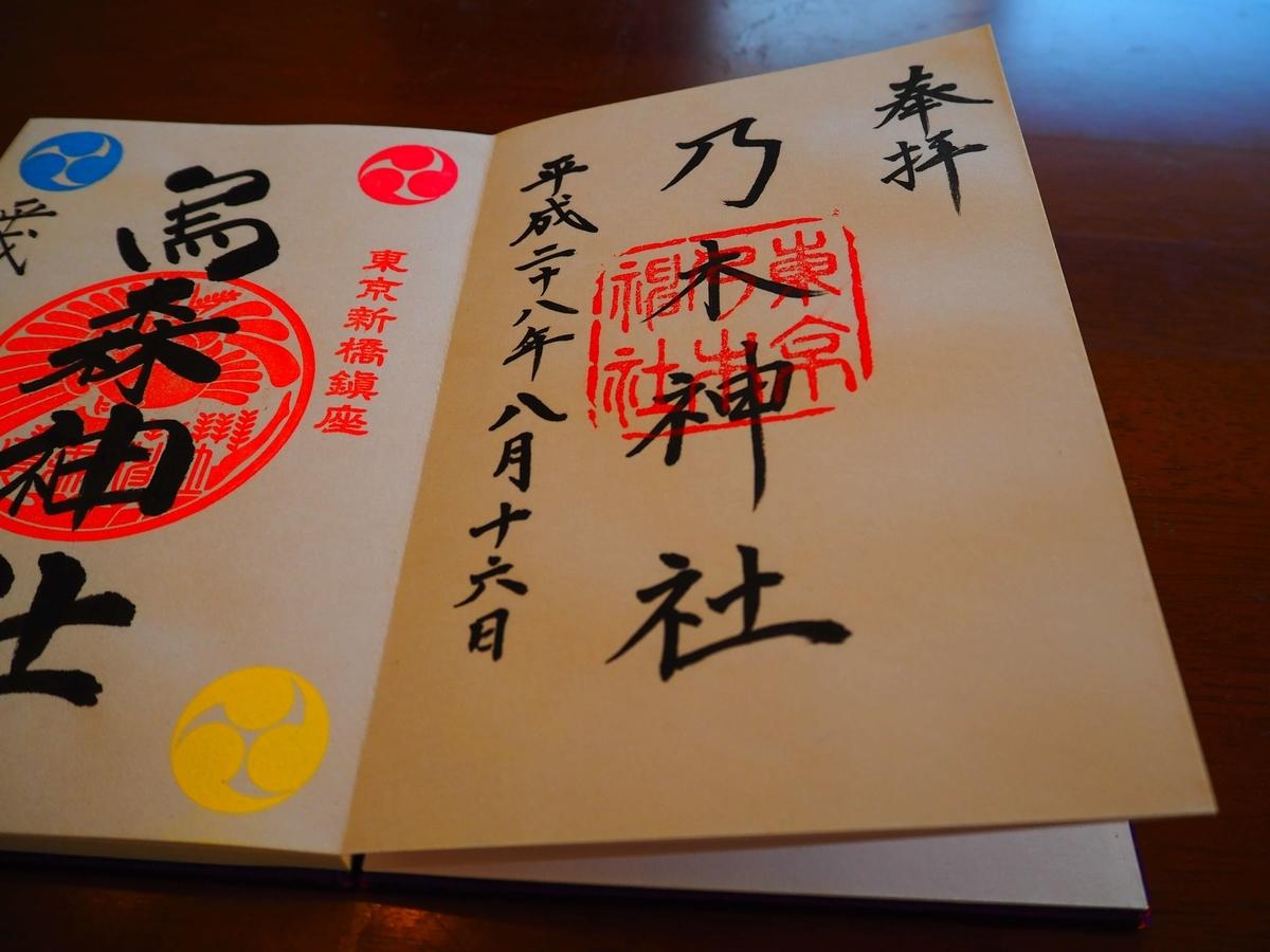 乃木神社の平成28年8月16日付御朱印