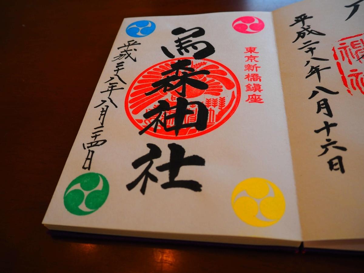 烏森神社の平成28年8月24日付御朱印