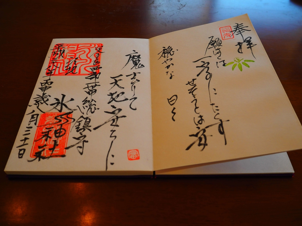 江北氷川神社の平成28年8月31日付御朱印