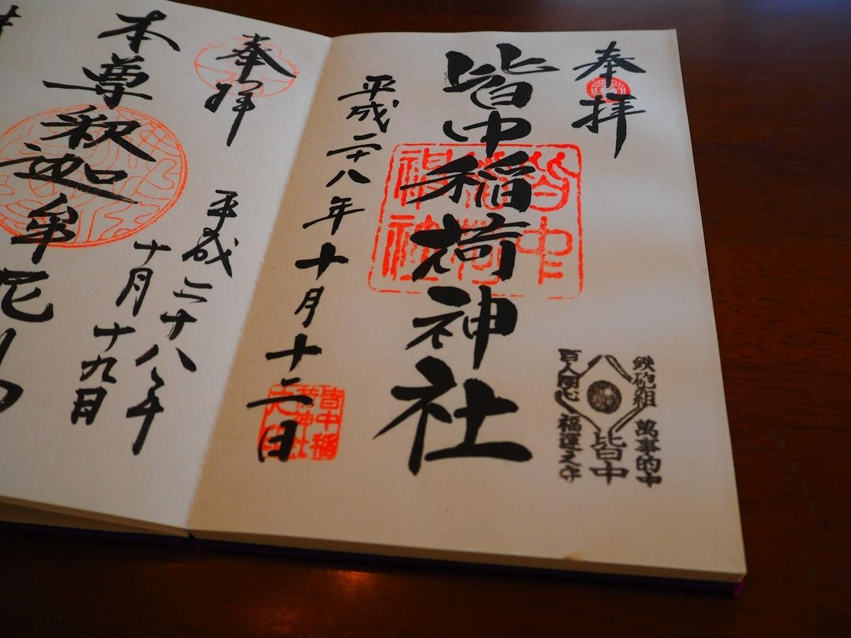 皆中稲荷神社の平成28年10月12日付御朱印