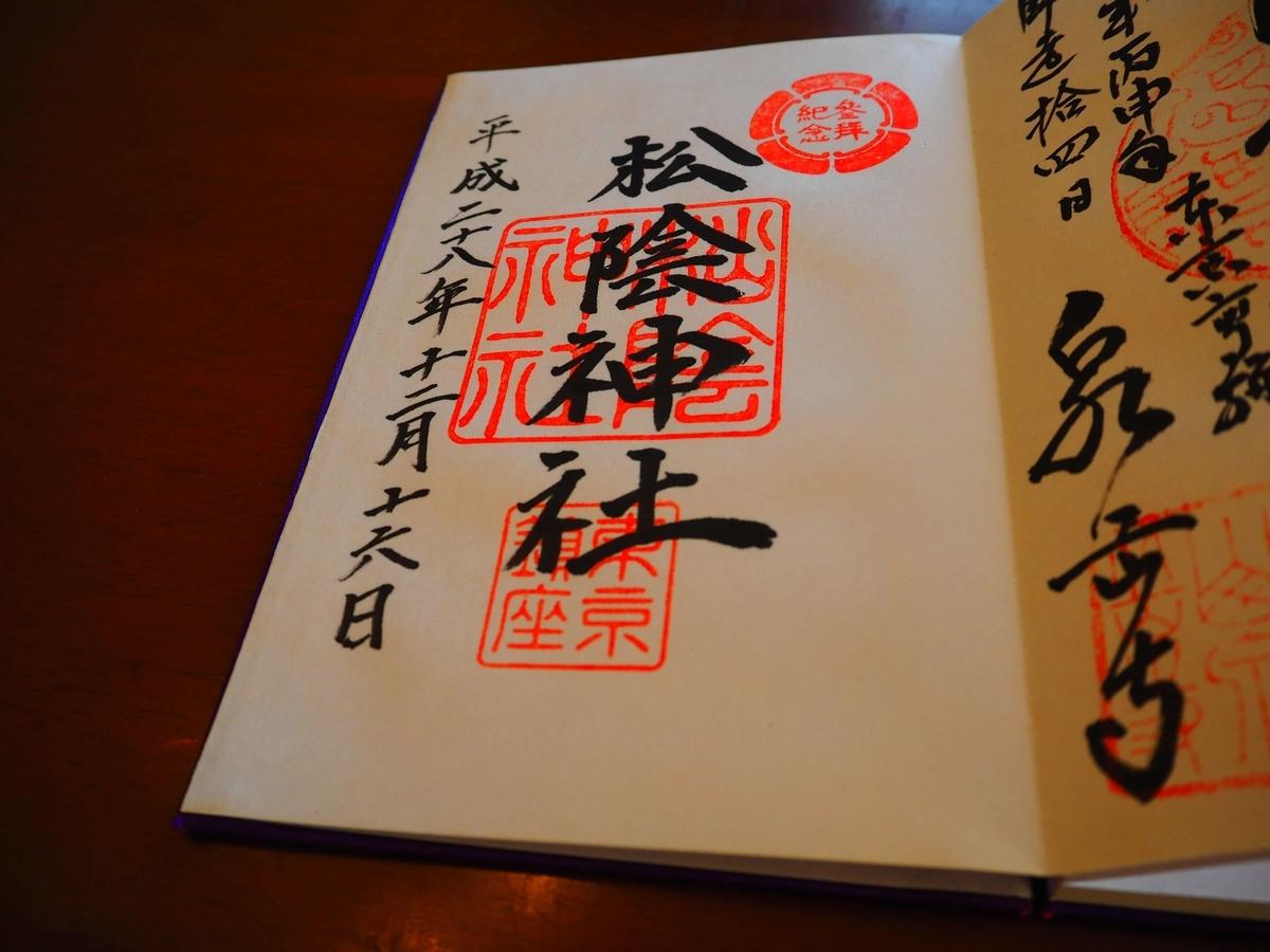 松陰神社の平成28年12月16日付御朱印