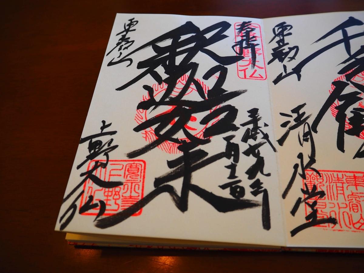 上野大仏の平成29年1月12日付御朱印