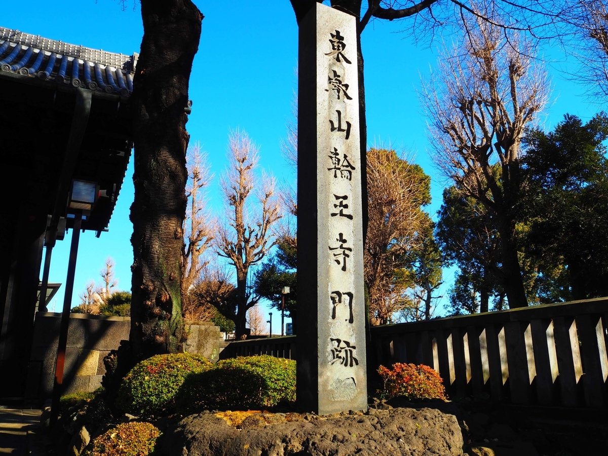 「輪王寺門跡」と記された石碑