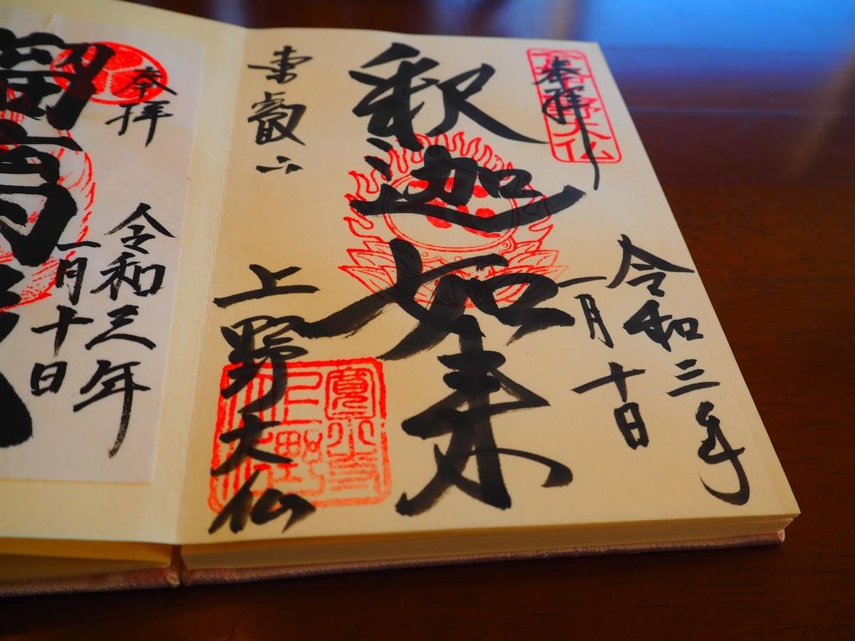 上野大仏の令和3年1月10日付御朱印