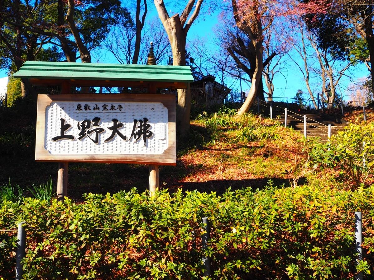 「上野大仏」と書かれた看板