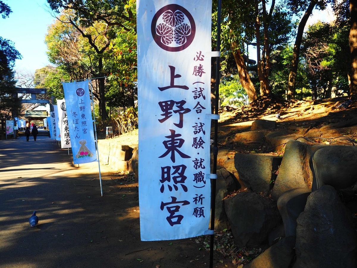 上野東照宮の必勝祈願の幟