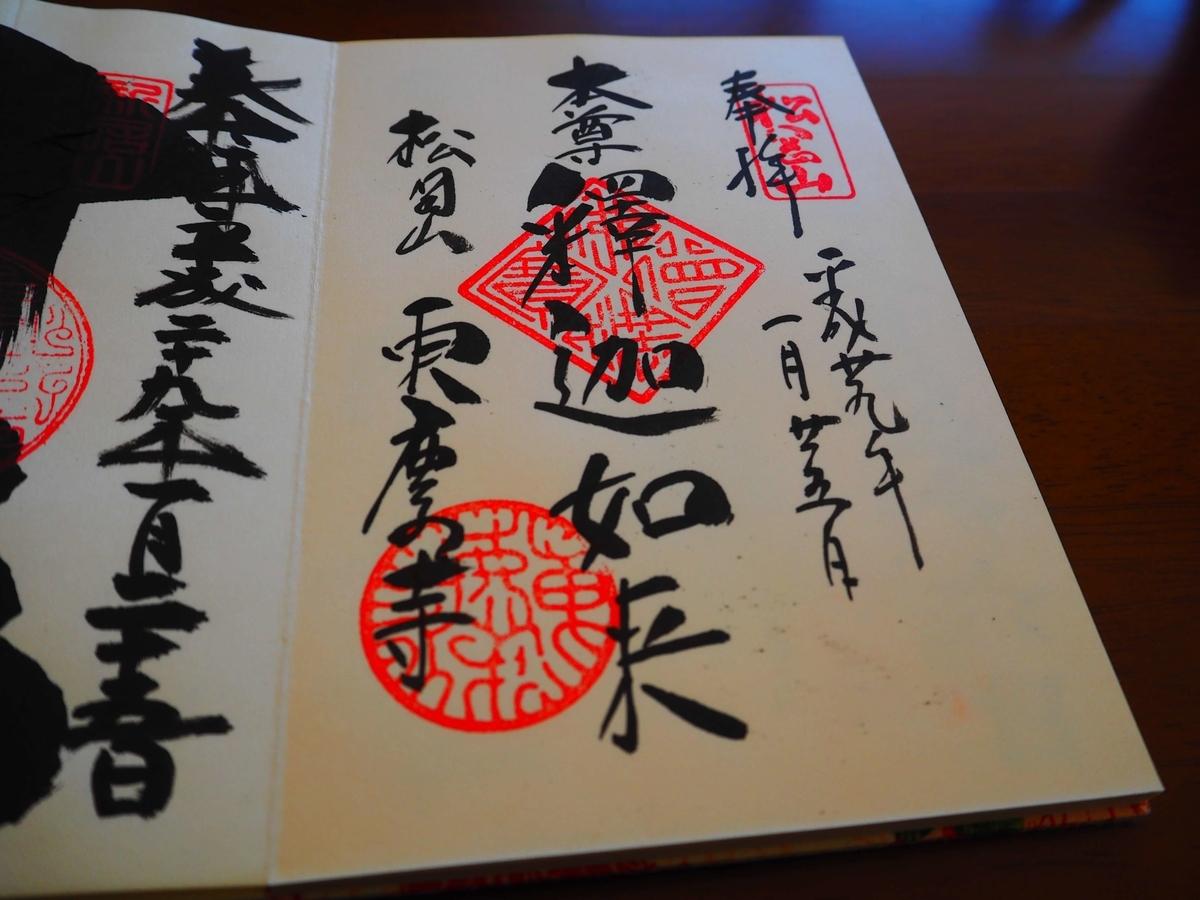 東慶寺の平成29年1月25日付御朱印
