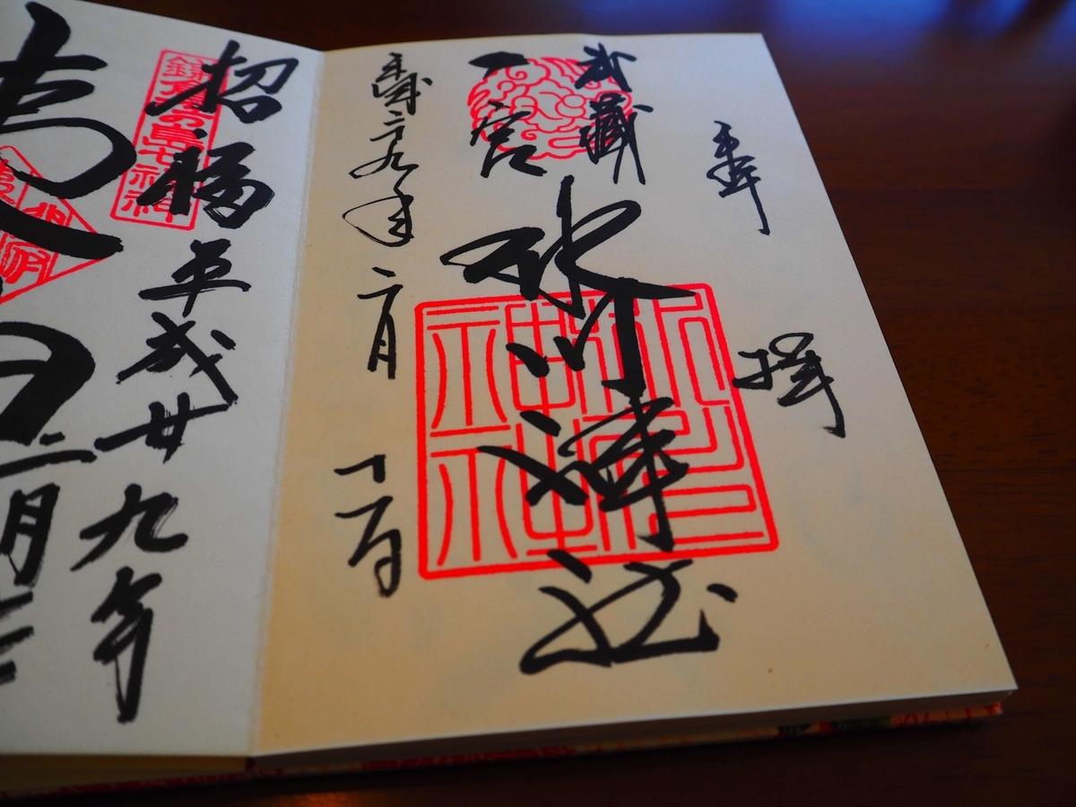 武蔵一宮氷川神社の平成29年2月11日付御朱印