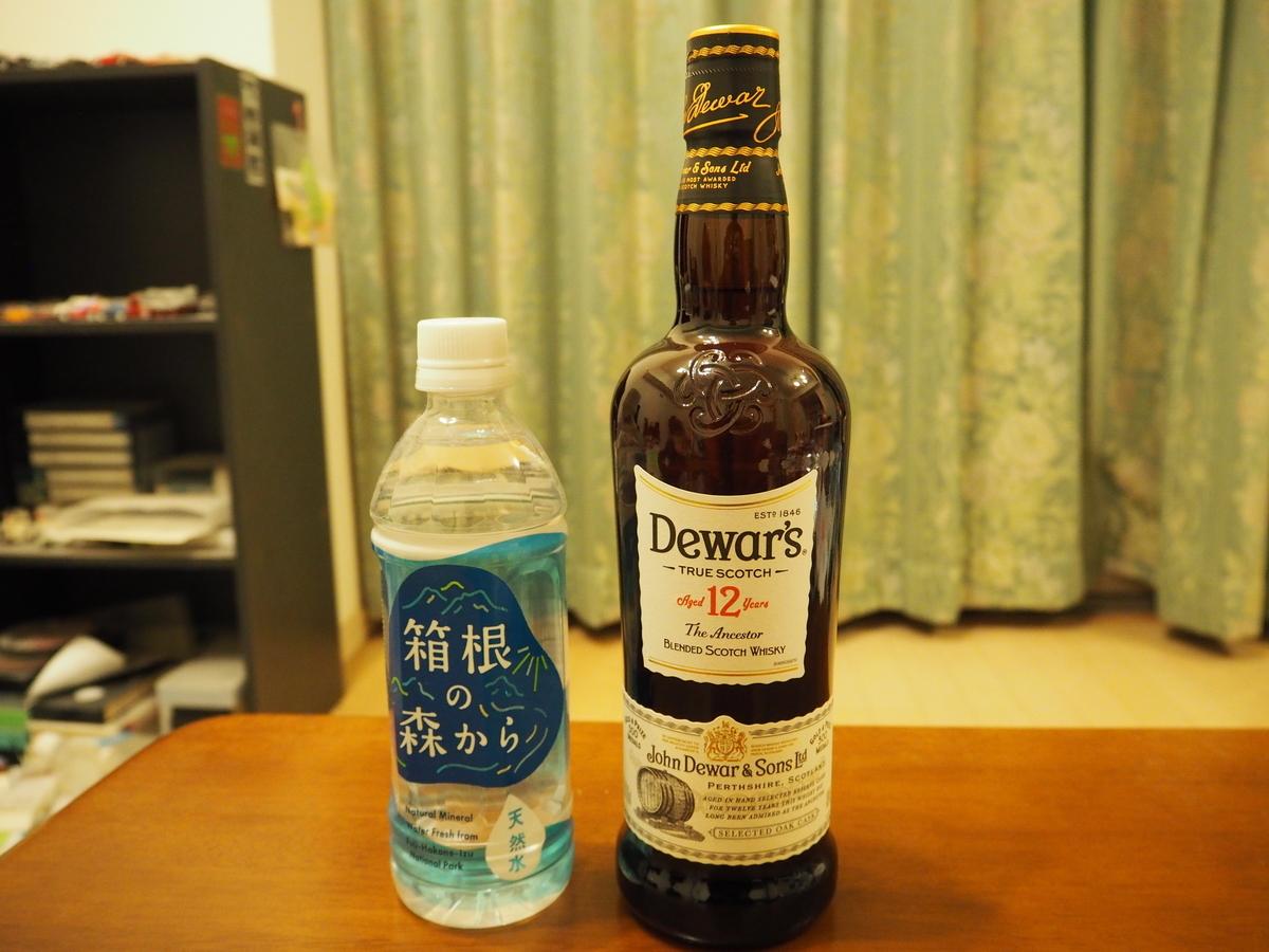 デュワーズ12年と箱根の森の天然水