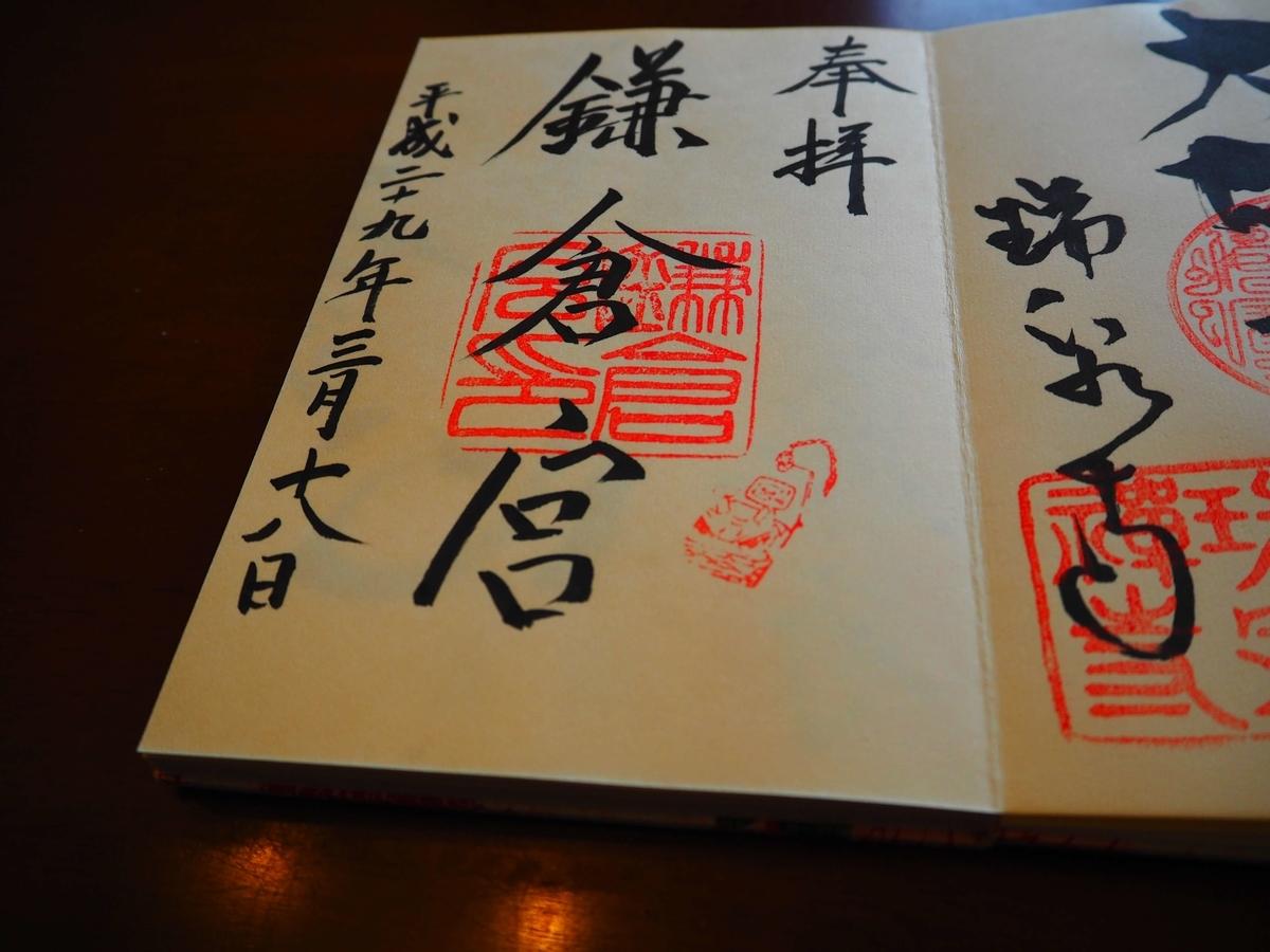 鎌倉宮の平成29年3月18日付御朱印