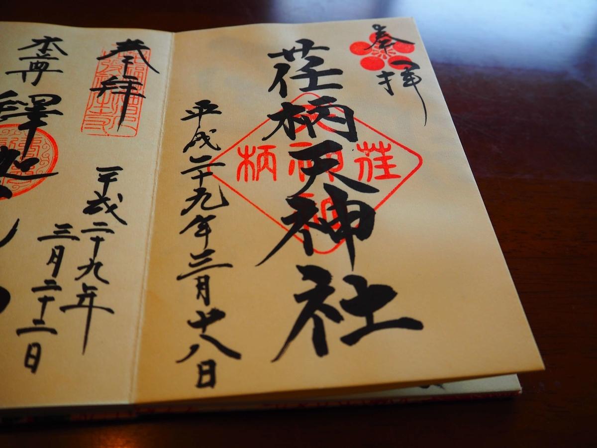 荏柄天神社の平成29年3月18日付御朱印