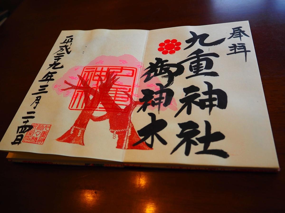 九重神社の平成29年3月24日付御朱印