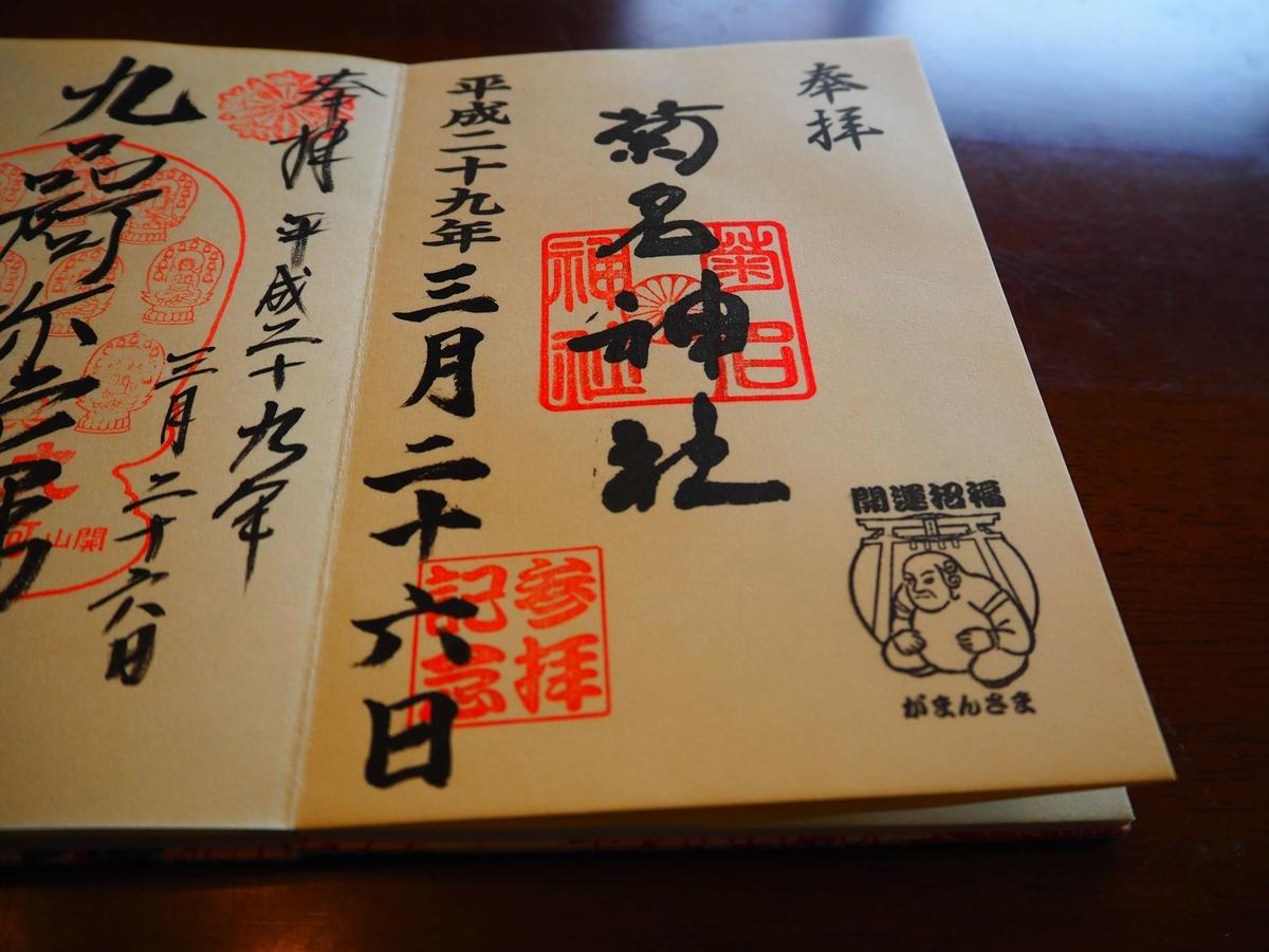 菊名神社の平成29年3月26日付御朱印