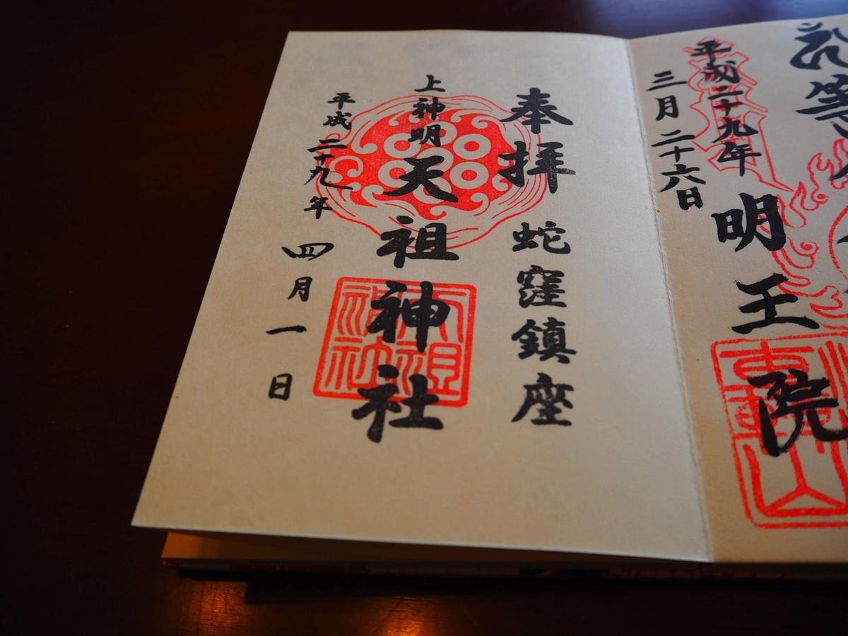 上神明天祖神社の平成29年4月1日付御朱印