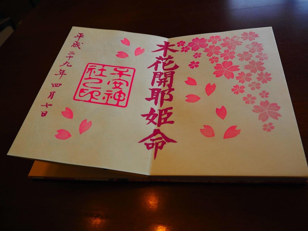 子安神社の「桜」限定御朱印