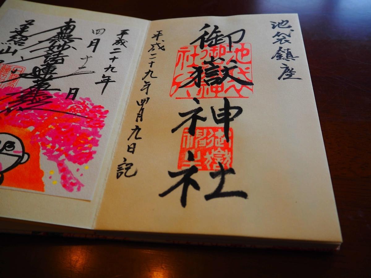 池袋御嶽神社の平成29年4月9日付御朱印