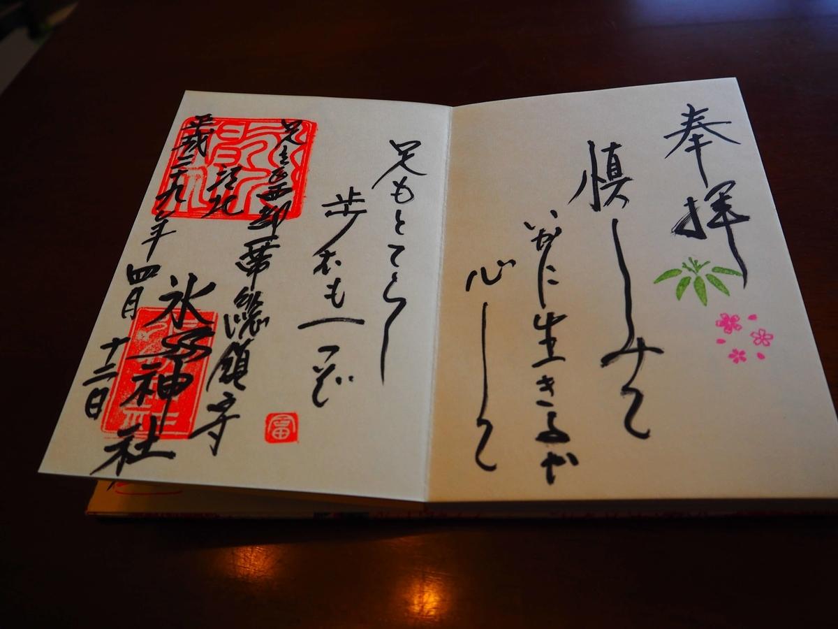 江北氷川神社の平成29年4月12日付御朱印
