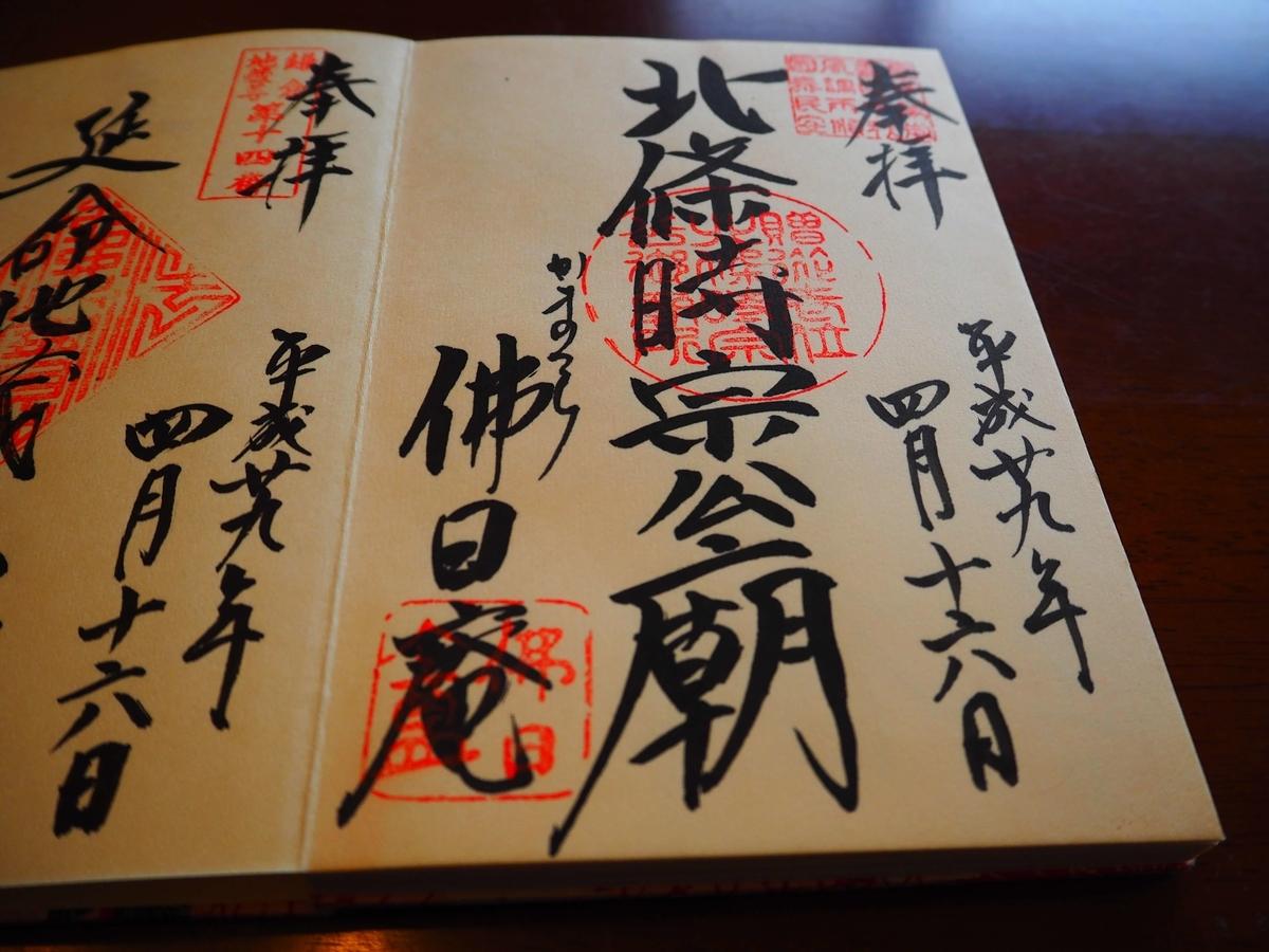 円覚寺佛日庵の北条時宗公像の平成29年4月16日付御朱印