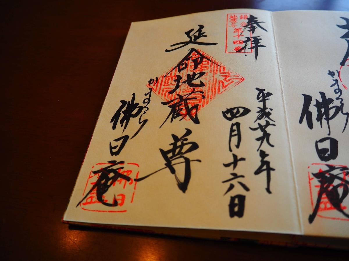円覚寺佛日庵の地蔵菩薩坐像の平成29年4月16日付御朱印