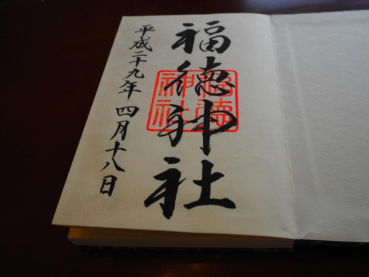 福徳神社の平成29年4月18日付御朱印
