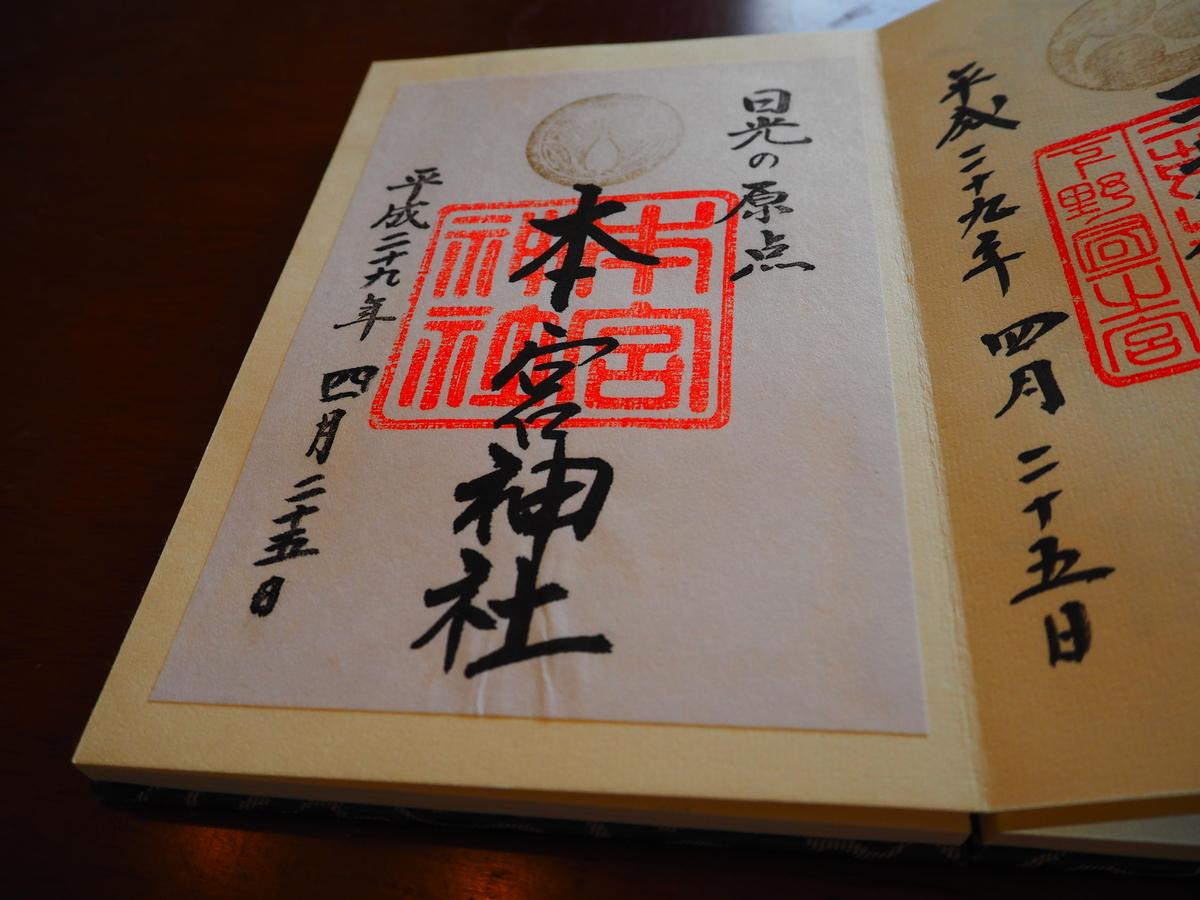 元宮神社の平成29年4月25日付御朱印