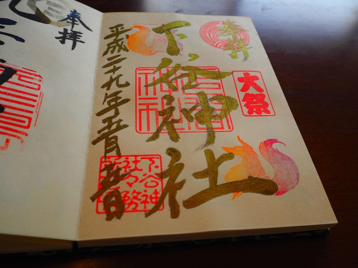 下谷神社の金文字の御朱印