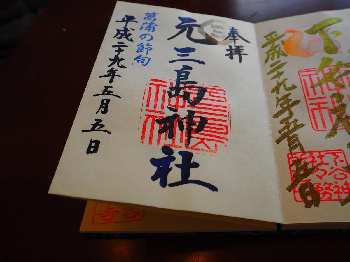 元三島神社の5月5日限定御朱印